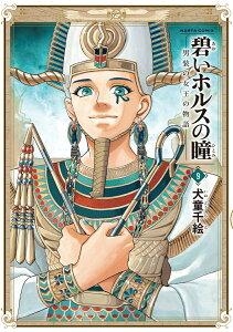 碧いホルスの瞳 -男装の女王の物語ー 9