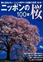 ニッポンの桜100選 [ 深澤武 ]