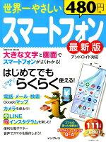 世界一やさしいスマートフォン最新版