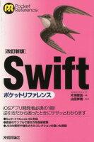 Swiftポケットリファレンス改訂新版