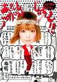 きゃりーぱみゅぱみゅあたしアイドルじゃねぇし!!!