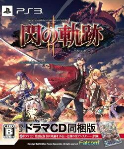 【楽天ブックスならいつでも送料無料】英雄伝説 閃の軌跡2 限定ドラマCD同梱版 PS3版
