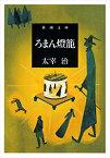 ろまん燈籠改版 (新潮文庫) [ 太宰治 ]