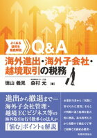 〔Q&A〕海外進出・海外子会社・越境取引の税務