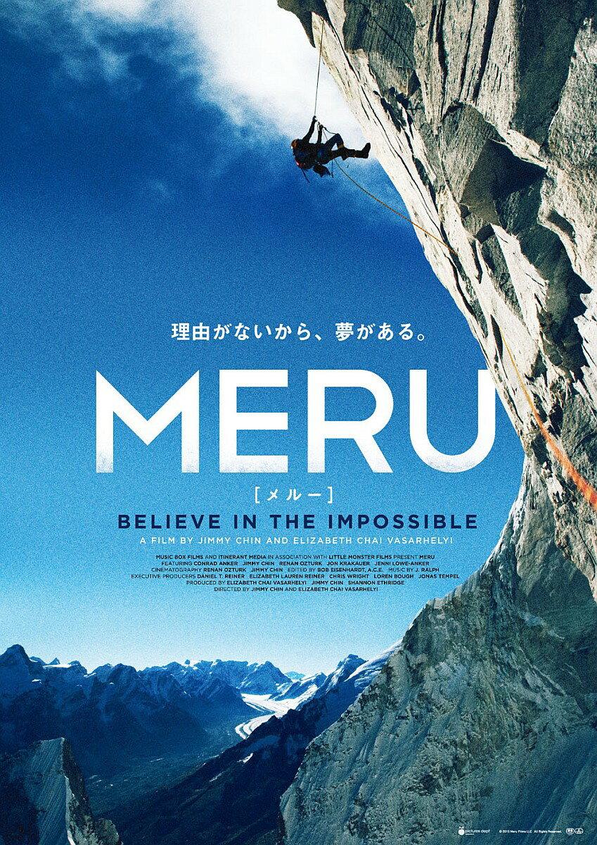 MERU/メルー 完全初回限定生産 スペシャル・エディション [Blu-ray]