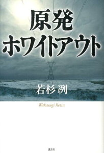 【送料無料】原発ホワイトアウト [ 若杉冽 ]
