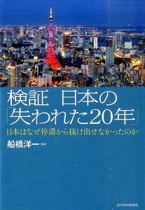 【楽天ブックスならいつでも送料無料】検証日本の「失われた20年」 [ 船橋洋一 ]