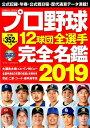 プロ野球12球団全選手完全名鑑(2019) (COSMIC MOOK)の商品画像