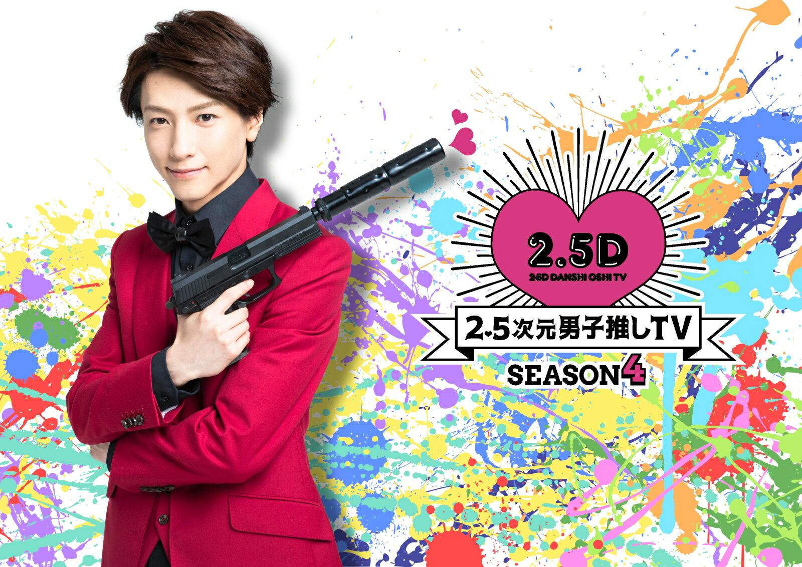 2.5次元男子推しTV シーズン4 Blu-ray BOX【Blu-ray】