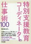 特別支援教育コーディネーターの仕事術100 [ 増田謙太郎 ]