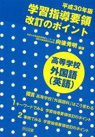 学習指導要領改訂のポイント 高等学校外国語(英語)(平成30年版)