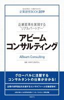 企業研究BOOK2019アビームコンサルティング