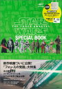 【楽天ブックスならいつでも送料無料】STAR WARS THE FORCE AWAKENS SPECIAL BOOK MILLENNIUM F...