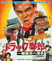 トラック野郎 一番星北へ帰る【Blu-ray】
