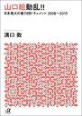 山口組動乱!! 日本最大の暴力団ドキュメント 2008〜2015 [ 溝口敦 ]