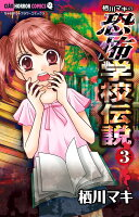 栖川マキの恐怖学校伝説 3