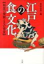 江戸の食文化 和食の発展とその背景 (江戸文化歴史検定) [ 原田 信男 ]