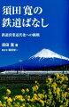 須田寛の鉄道ばなし