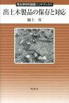 出土木製品の保存と対応 (考古学研究調査ハンドブック) [ 樋上昇 ]