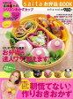 【バーゲン本】saitaお弁当BOOK 特別付録付 [ 特別付録:4種4色のシリコンおかずカップ ]