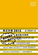 Investors Handbook 2015 株式手帳 黄
