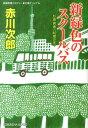 【楽天ブックスならいつでも送料無料】新緑色のスクールバス [ 赤川次郎 ]
