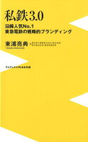 『私鉄3.0 沿線人気NO.1東急電鉄の戦略的ブランディング』の画像