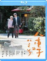 八重子のハミング【Blu-ray】