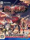 【楽天ブックスならいつでも送料無料】英雄伝説 閃の軌跡2 限定ドラマCD同梱版 PS Vita版