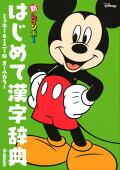 新レインボー はじめて漢字辞典 ミッキー&ミニー版(オールカラー)