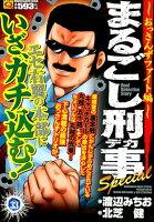 まるごし刑事 Special 33巻