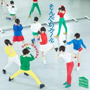 もんだいガール (初回限定盤 CD+DVD) [ きゃりーぱみゅぱみゅ ]