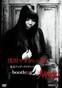 浅川マキがいた頃 東京アンダーグラウンドーbootlegg-画像