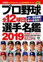 プロ野球全12球団選手名鑑(2019) (COSMIC MOOK)の商品画像