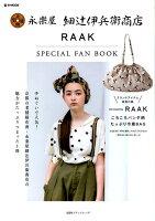 永楽屋 細辻伊兵衛商店 RAAK SPECIAL FAN BOOK