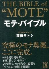 モテ・バイブル [ 藤田サトシ ]
