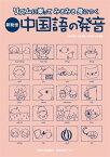 新発想中国語の発音 リズムに乗ってみるみる身につく [ 北京大学出版社 ]
