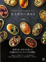 【バーゲン本】セイボリータルトーいちばんやさしい!いちばんおいしい!