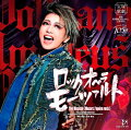 星組東京建物 Brillia HALL公演『ロックオペラ モーツァルト』