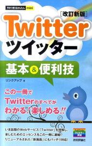 【送料無料】Twitterツイッター基本&便利技改訂新版 [ リンクアップ ]