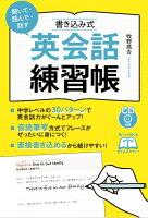 聞いて・読んで・話す 書き込み式英会話練習帳
