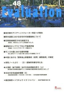 【送料無料】Evaluation(48)