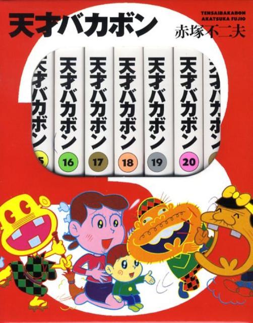 天才バカボン(15巻〜21巻BOXセット)画像