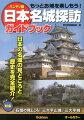 日本名城探訪ガイドブック