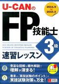 '14〜'15年版U-CANのFP技能士3級速習レッスン