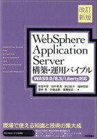 WebSphere Application Server構築・運用バイブル改訂新版