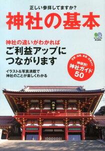 【送料無料】神社の基本 [ 東條英利 ]