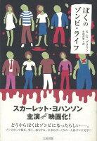 【バーゲン本】ぼくのゾンビ・ライフ