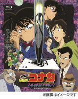 劇場版 名探偵コナン 14番目の標的【Blu-ray】