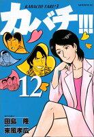 カバチ!!!ーカバチタレ!3ー 12巻